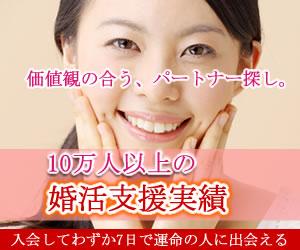 婚活サイト02
