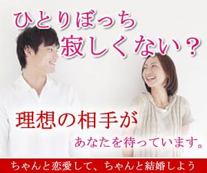 婚活サイト03